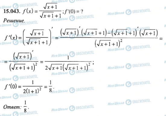 ГДЗ Алгебра 11 клас сторінка 15.043