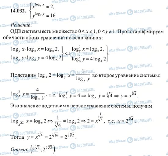 ГДЗ Алгебра 11 клас сторінка 14.032