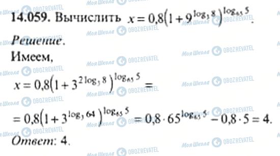ГДЗ Алгебра 11 клас сторінка 14.059