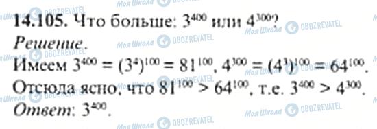 ГДЗ Алгебра 11 клас сторінка 14.105