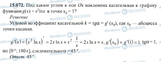 ГДЗ Алгебра 11 класс страница 15.072