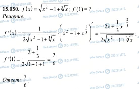 ГДЗ Алгебра 11 клас сторінка 15.050