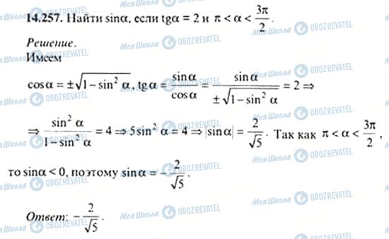 ГДЗ Алгебра 11 клас сторінка 14.257