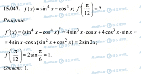 ГДЗ Алгебра 11 клас сторінка 15.047