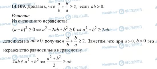ГДЗ Алгебра 11 клас сторінка 14.109