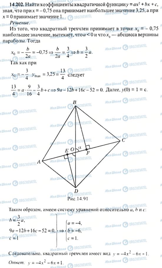 ГДЗ Алгебра 11 клас сторінка 14.202