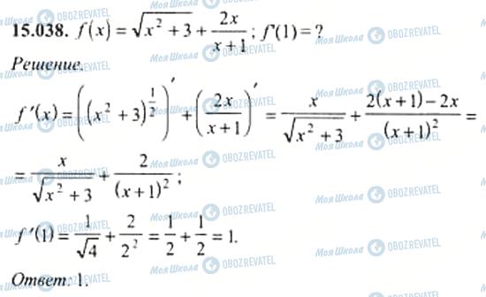 ГДЗ Алгебра 11 клас сторінка 15.038