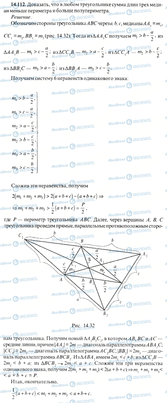 ГДЗ Алгебра 11 клас сторінка 14.112