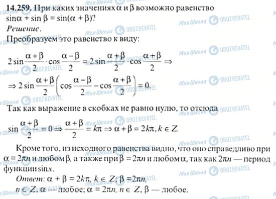 ГДЗ Алгебра 11 клас сторінка 14.259