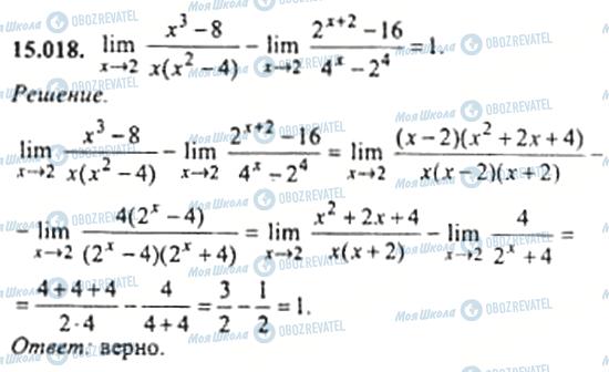 ГДЗ Алгебра 11 клас сторінка 15.018
