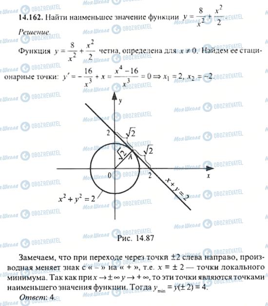 ГДЗ Алгебра 11 клас сторінка 14.162