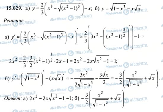 ГДЗ Алгебра 11 класс страница 15.029