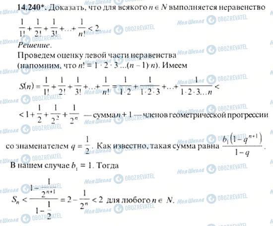ГДЗ Алгебра 11 клас сторінка 14.240