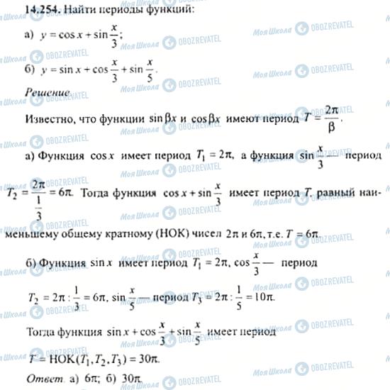 ГДЗ Алгебра 11 класс страница 14.254