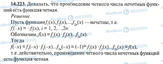 ГДЗ Алгебра 11 клас сторінка 14.223