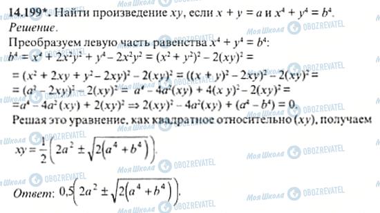 ГДЗ Алгебра 11 класс страница 14.199