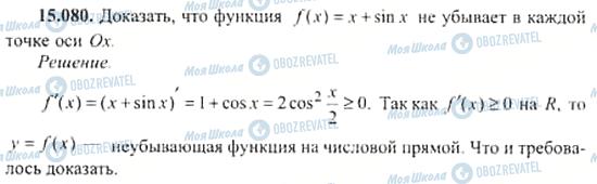 ГДЗ Алгебра 11 клас сторінка 15.080