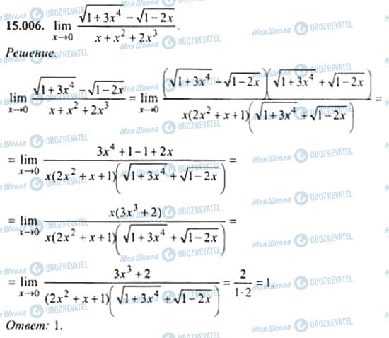 ГДЗ Алгебра 11 клас сторінка 15.006