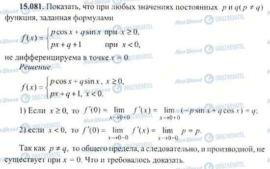 ГДЗ Алгебра 11 класс страница 15.081