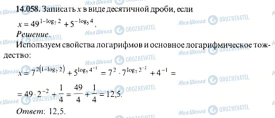 ГДЗ Алгебра 11 класс страница 14.058