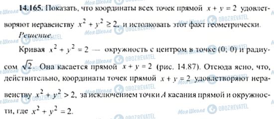ГДЗ Алгебра 11 клас сторінка 14.165