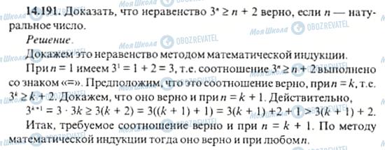 ГДЗ Алгебра 11 клас сторінка 14.191