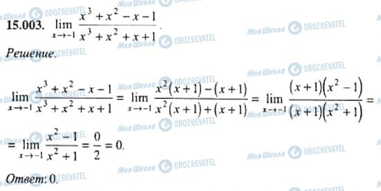 ГДЗ Алгебра 11 класс страница 15.003