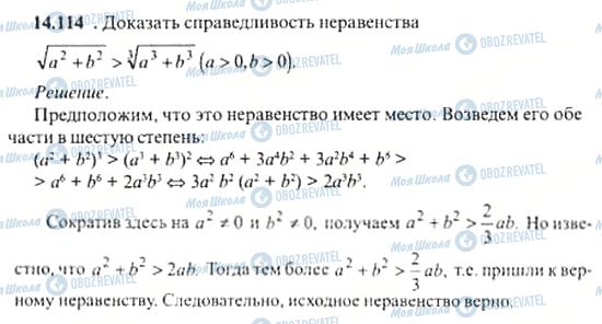 ГДЗ Алгебра 11 клас сторінка 14.114