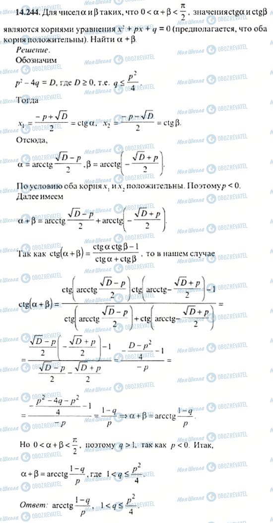 ГДЗ Алгебра 11 клас сторінка 14.244