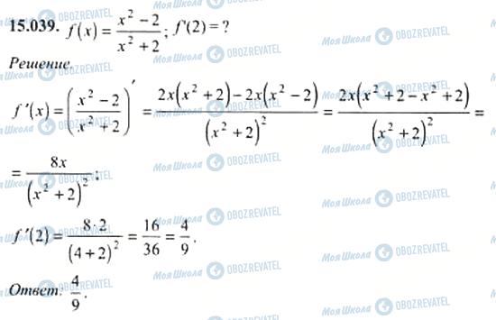 ГДЗ Алгебра 11 клас сторінка 15.039