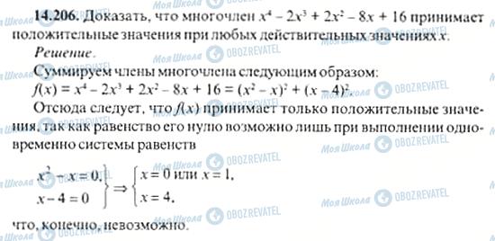 ГДЗ Алгебра 11 клас сторінка 14.206
