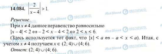 ГДЗ Алгебра 11 клас сторінка 14.084