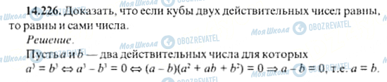 ГДЗ Алгебра 11 клас сторінка 14.226