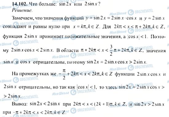 ГДЗ Алгебра 11 класс страница 14.102