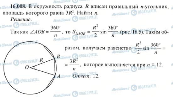 ГДЗ Алгебра 11 клас сторінка 16.008