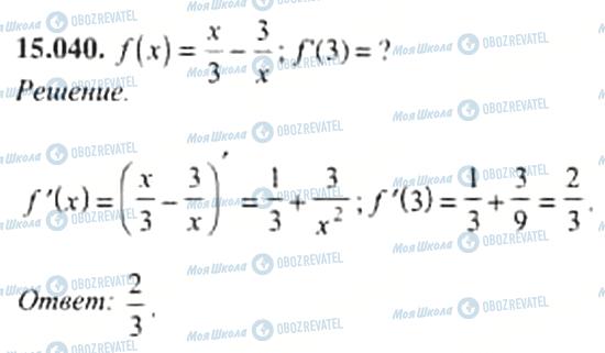 ГДЗ Алгебра 11 клас сторінка 15.040