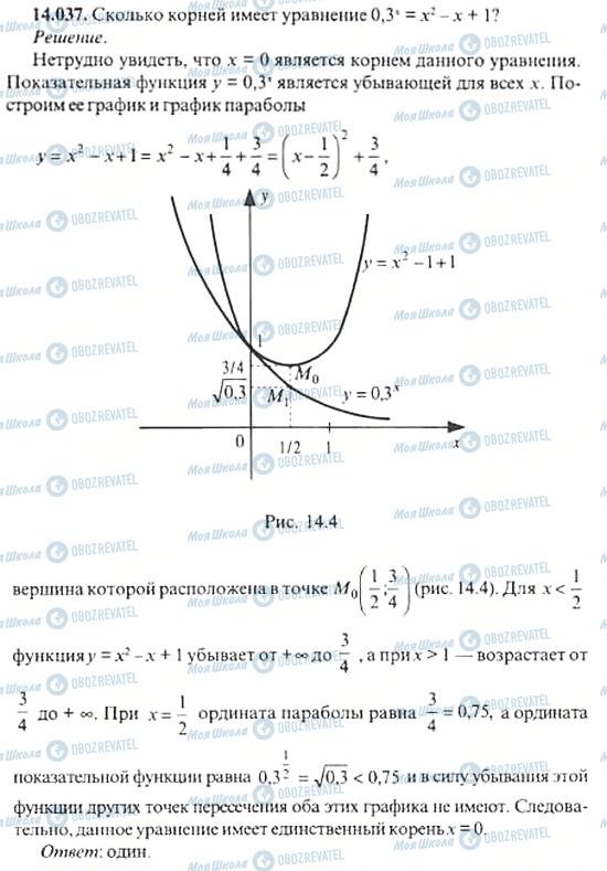 ГДЗ Алгебра 11 клас сторінка 14.037