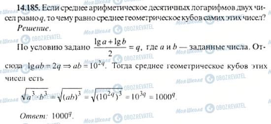 ГДЗ Алгебра 11 клас сторінка 14.185