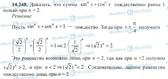 ГДЗ Алгебра 11 клас сторінка 14.248