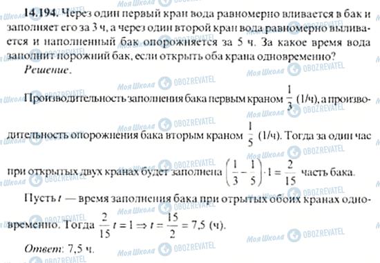 ГДЗ Алгебра 11 класс страница 14.194