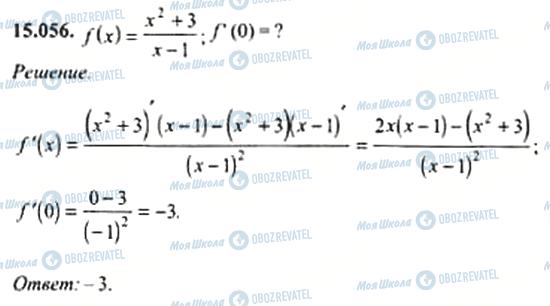 ГДЗ Алгебра 11 клас сторінка 15.056