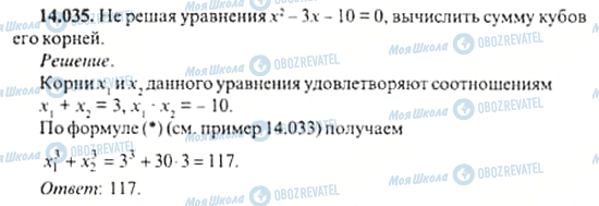 ГДЗ Алгебра 11 клас сторінка 14.035
