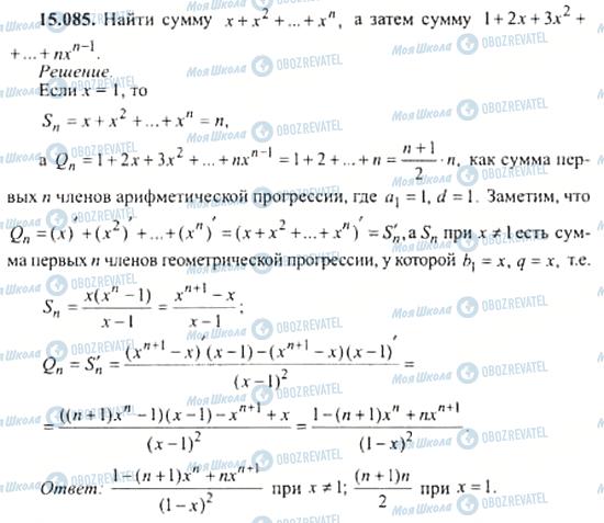ГДЗ Алгебра 11 класс страница 15.085