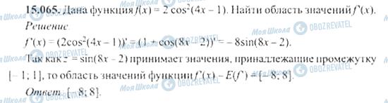 ГДЗ Алгебра 11 клас сторінка 15.065