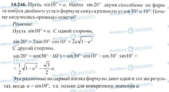 ГДЗ Алгебра 11 клас сторінка 14.246