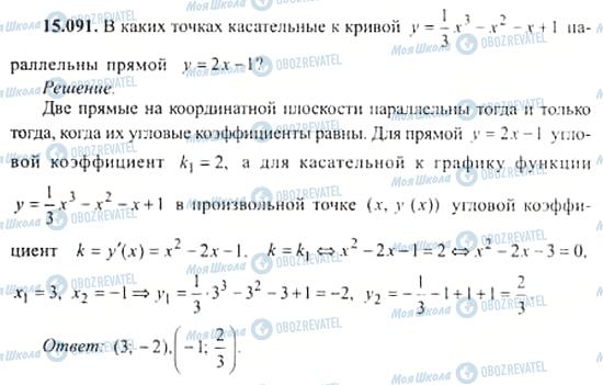 ГДЗ Алгебра 11 клас сторінка 15.091