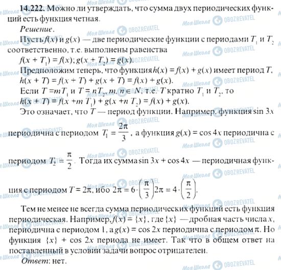 ГДЗ Алгебра 11 клас сторінка 14.222