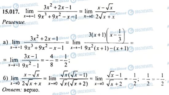 ГДЗ Алгебра 11 класс страница 15.017