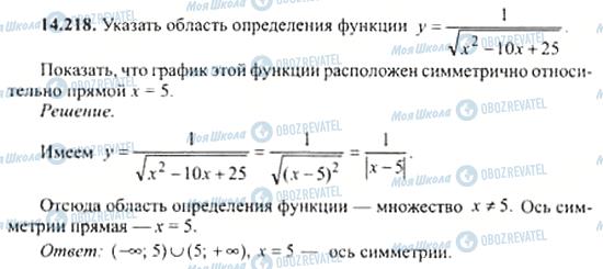 ГДЗ Алгебра 11 класс страница 14.218