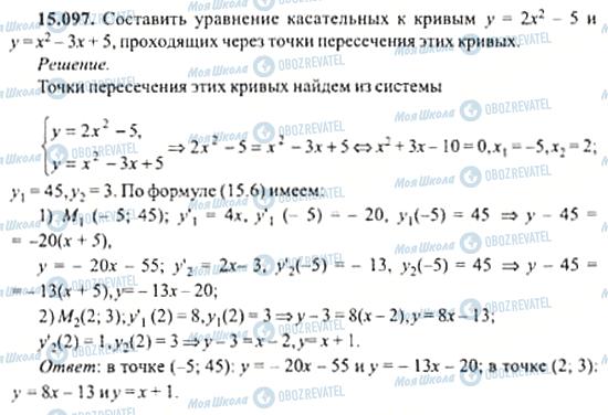 ГДЗ Алгебра 11 клас сторінка 15.097